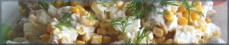 Салат з ананасами і куркою - рецепт з кукурудзою